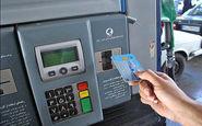 تکذیب سهمیه بندی کارتهای سوخت شخصی
