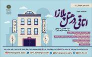 نمایشنامه خوانی «اتاقی در هتل پلازا» در فرهنگسرای سرو
