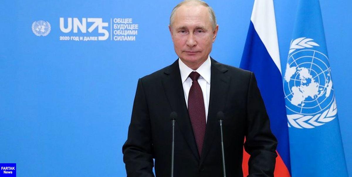 پوتین: سازمان ملل متحد تنها نهاد حامی گفتوگوهای چندجانبه و برابری در جهان است