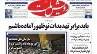 روزنامههای چهارشنبه 10 اردیبهشت 99