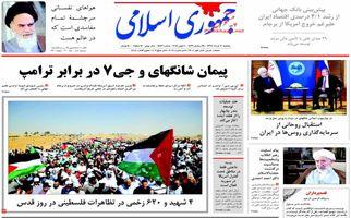 روزنامه های یکشنبه ۲۰ خرداد ۹۷
