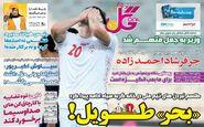 صفحه نخست روزنامه های ورزشی چهارشنبه 24 مهر