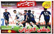 روزنامه های ورزشی شنبه 22 خرداد
