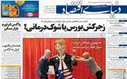 روزنامه های دوشنبه 11 اسفند