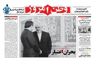 روزنامه های دوشنبه ۲۸ آبان ۹۷