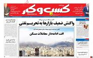 روزنامه های اقتصادی چهارشنبه 4 اردیبهشت 98