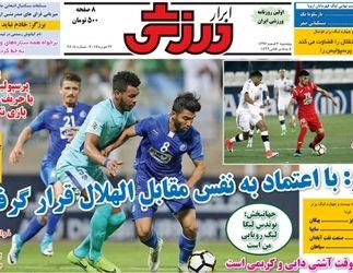 روزنامه های ورزشی پنجشنبه ۳ اسفند ۹۶