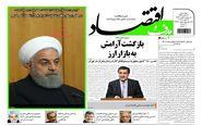 روزنامه های اقتصادی پنجشنبه ۳ اسفند ۹۶