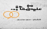 اجرای تئاتری با موضوع تعطیلی برنامه ۹۰