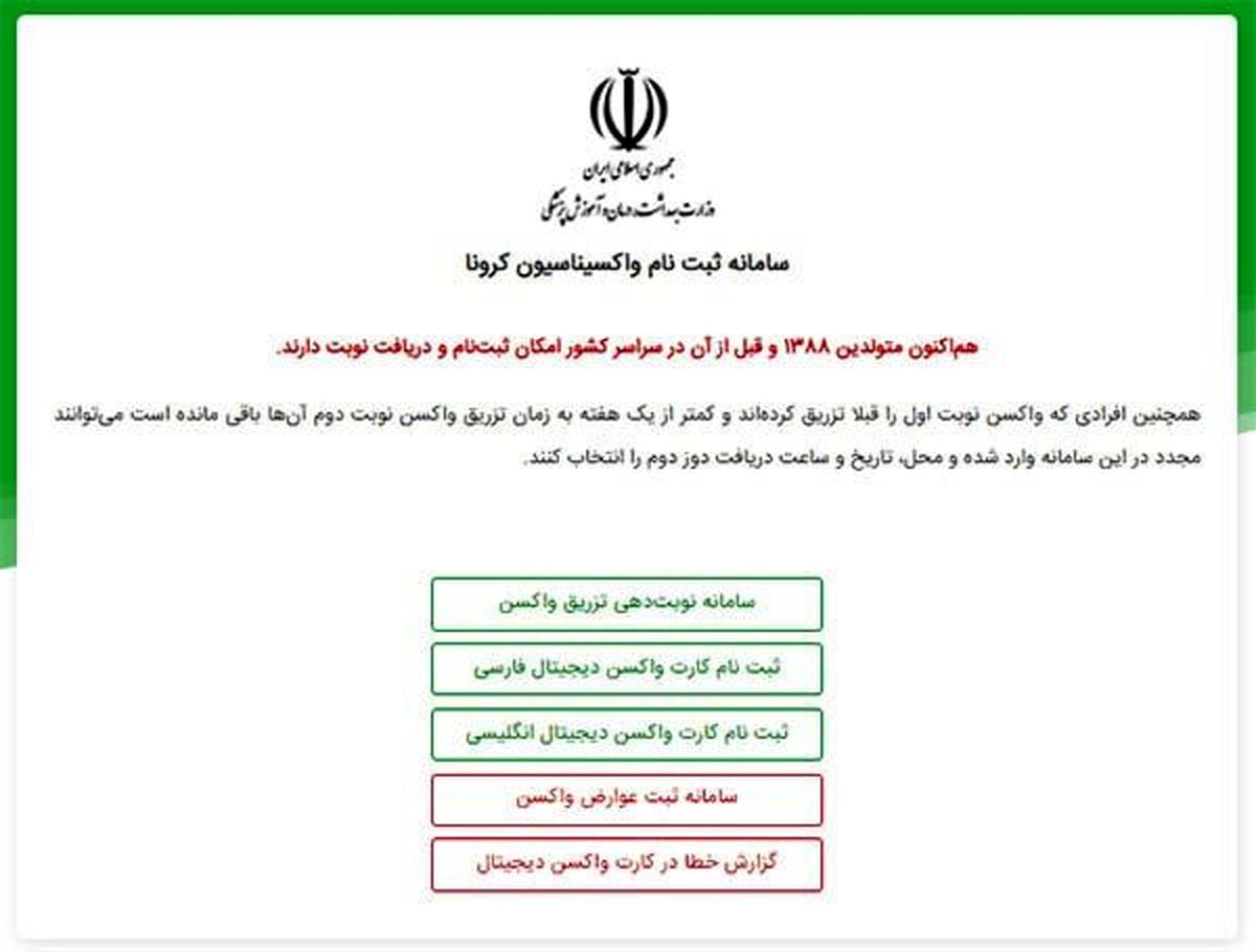 آغاز صدور کارت واکسن دیجیتال برای همه ایرانیان