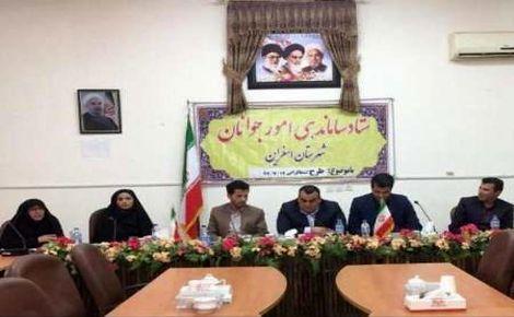 30 میلیارد ریال به اشتغال جوانان روستایی استان اختصاص یافت