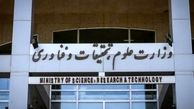 وزارت علوم ضوابط برگزاری امتحانات پایان نیمسال تحصیلی دانشگاهها را اعلام کرد