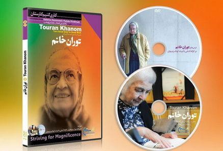 مستند «توران خانم» در شبکه نمایش خانگی