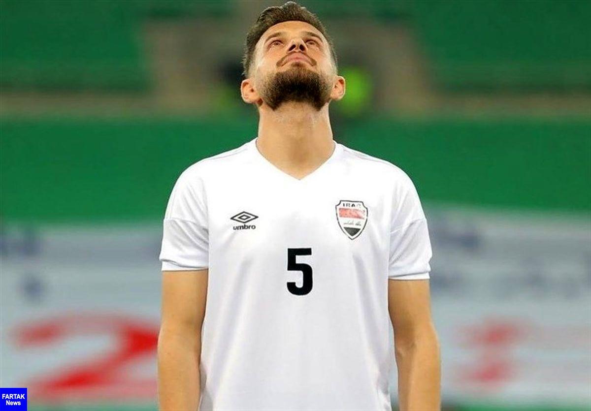 اعلام رسمی عدم حضور مدافع عراق در بازی با ایران