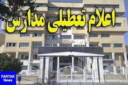 مدارس مهران 9 آبان ماه تعطیل است