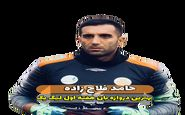 حامد فلاح زاده؛ بهترین دروازهبان هفته اول لیگ یک