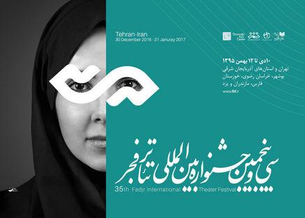 همهی خبرهای رسیده از جشنوارهی تئاتر فجر