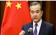 وزیر خارجه چین: امیدواریم آمریکا تحریمهای ناعادلانه علیه ایران را لغو کند