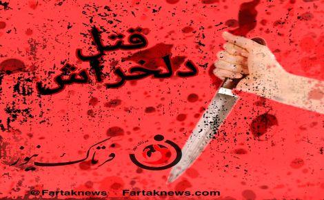 اختلاف خانوادگی بوی خون گرفت/قتل هولناک در بلوار امام موسی صدر
