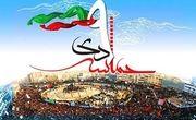 شورای هیئات مذهبی استان زنجان: حماسه بزرگ ۹ دی ماه نماد پایداری بر ارزشها است