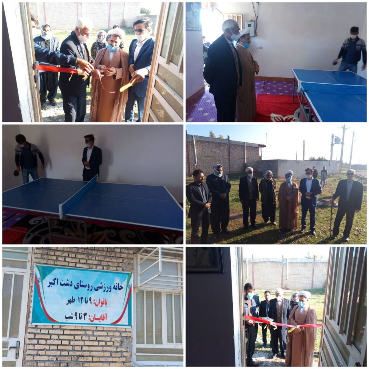 خانه ورزش روستایی دشت اکبرشهرستان دهلران افتتاح گردید