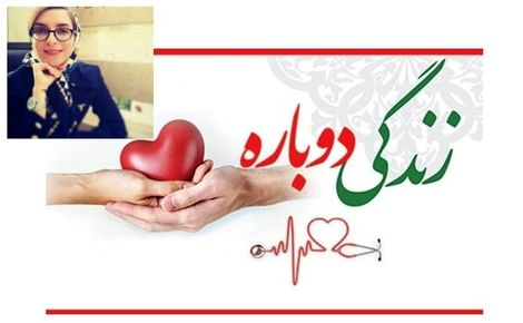 اهدای اعضای بدن دختر جوان شاهرودی به بیماران نیازمند