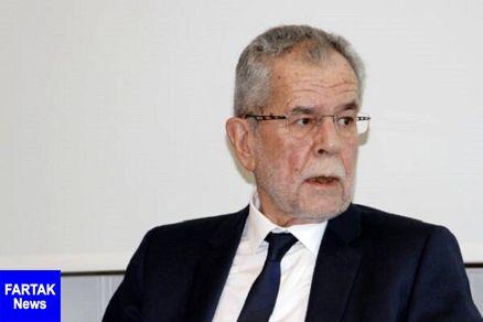 انتقاد رئیس جمهور اتریش از تحریم های ضد ایرانی آمریکا