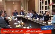 انتخاب شهردار کرمانشاه؛ از صلابت امیری در جلسه تا اختلاف نظر اعضای شورا + فیلم