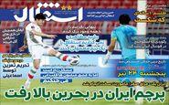 روزنامه های ورزشی چهارشنبه 26 خرداد ماه