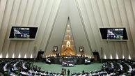 توضیحات روابط عمومی مجلس پیرامون تعطیلی جلسات علنی پارلمان