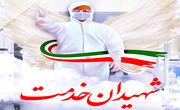 دکتر نوریان، استاد دانشگاه علوم پزشکی اصفهان به دلیل ابتلا به کرونا درگذشت