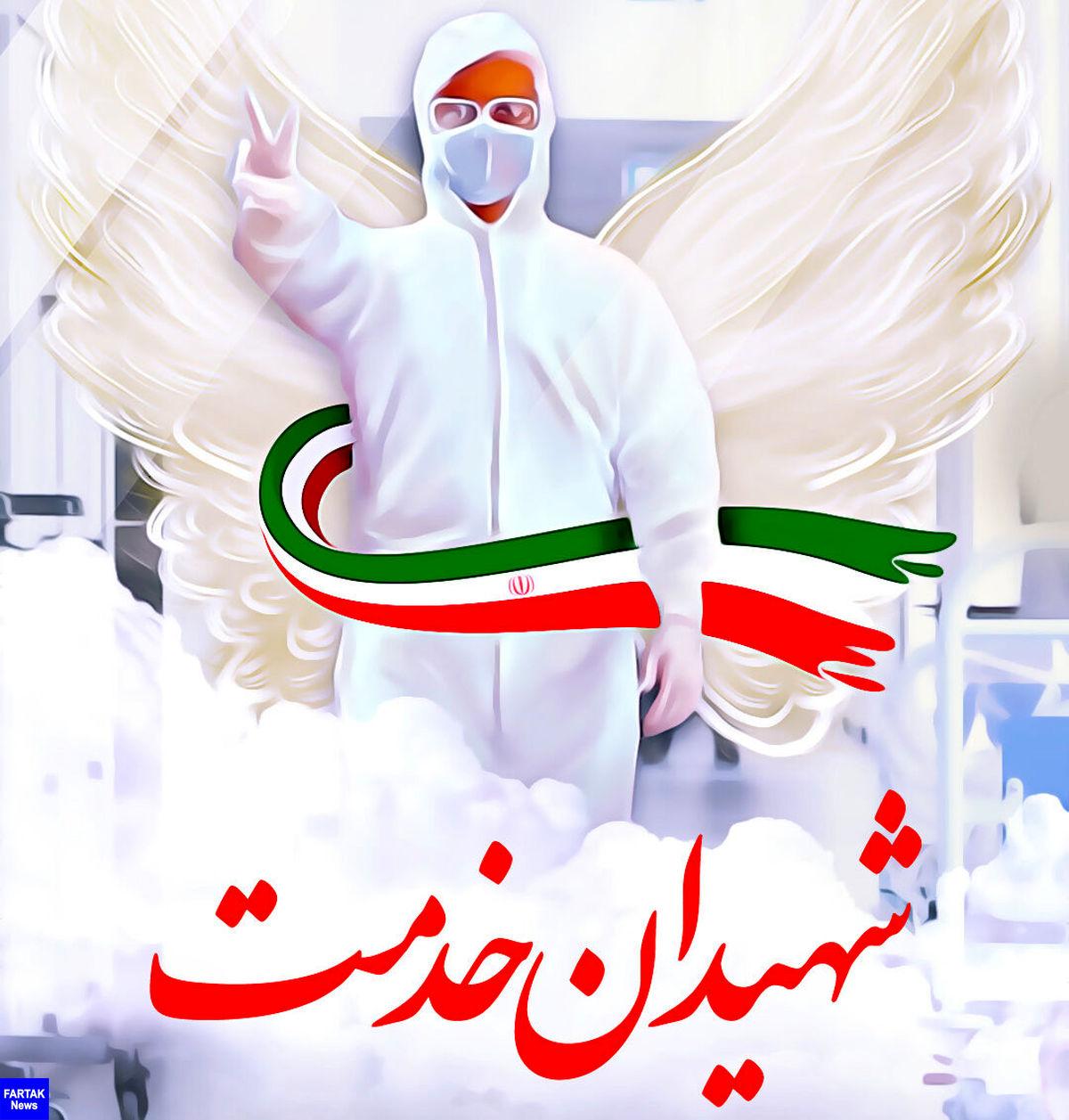 قشم اولین شهید مدافع سلامت خود را تقدیم کرد