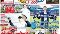 روزنامه های ورزشی شنبه 25 خرداد 98