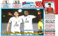 روزنامه های ورزشی پنجشنبه 16 اردیبهشت