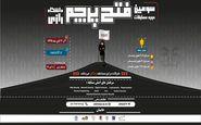 آغاز بزرگترین رویداد سایبری دانشگاههای غرب کشور به میزبانی دانشگاه رازی