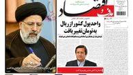 روزنامههای اقتصادی سهشنبه 16 اردیبهشت 99
