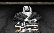 تاریخچه پیدایش عربستان سعودی در «پسران سعود»