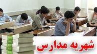 گرفتن پول از دانشآموزان برای جبران کسریها درست نیست