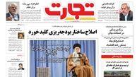 روزنامه های اقتصادی چهارشنبه 21 فروردین 98
