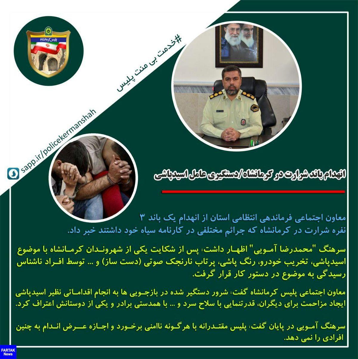   انهدام باند شرارت در کرمانشاه/دستگیری عامل اسیدپاشی