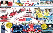 روزنامه های ورزشی یکشنبه 22 فروردبن