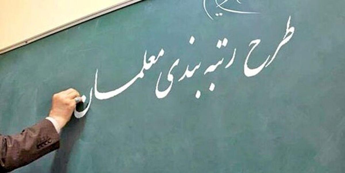 بررسی رتبه بندی معلمان در فراکسیون فرهنگیان مجلس