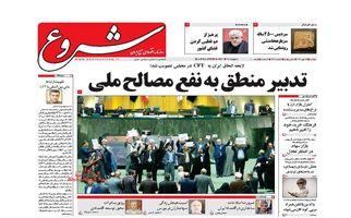 روزنامه های اقتصادی دوشنبه ۱۶ مهر ۹۷