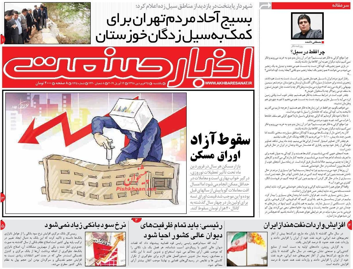 روزنامه های اقتصادی یکشنبه 25 فروردین 98