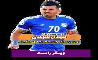 مهدی مومنی؛ بهترین وینگر راست هفته اول لیگ یک