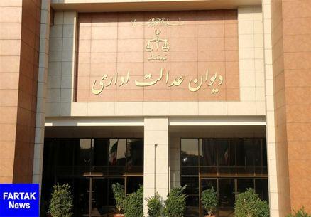 شکایت سازمان بازرسی از سازمان استخدامی کشور رد شد