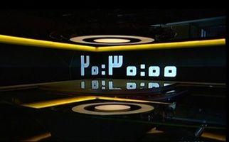 بخش خبری 20:30 مورخ 01 خرداد ماه 97 + فیلم