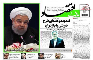 روزنامه های اقتصادی پنجشنبه ۳۰ شهریور ۹۶
