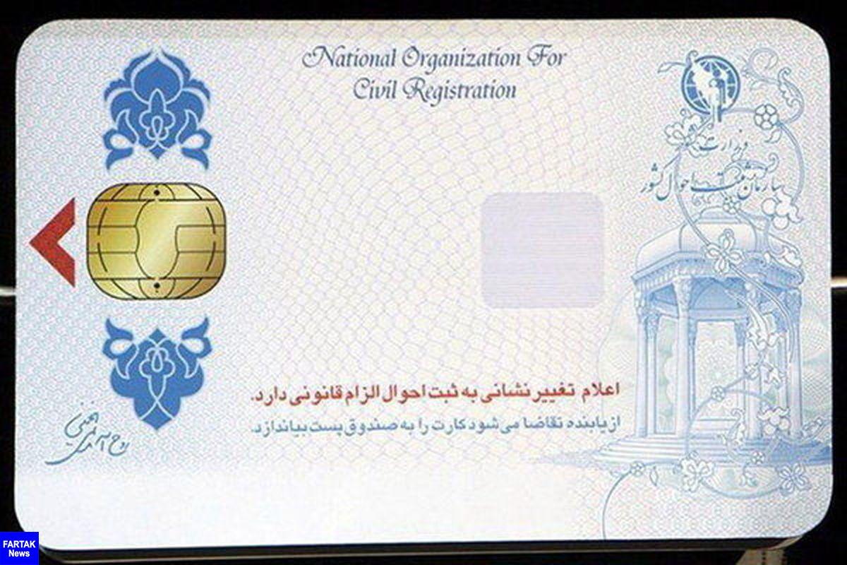 توضیحات سخنگوی سازمان ثبت احوال درخصوص آخرین وضعیت صدور کارت ملی هوشمند