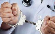 دستگیری سارق حرفه ای در